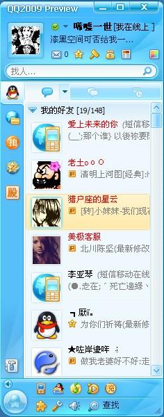 QQ2009界面截图