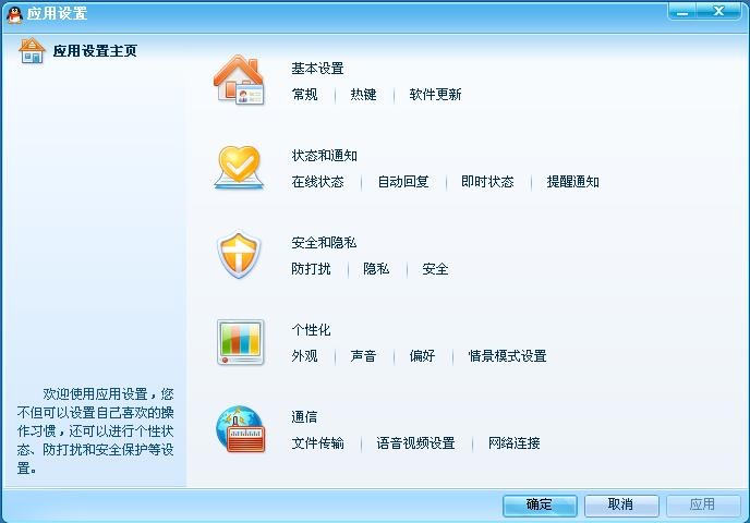 QQ2009应用设置界面