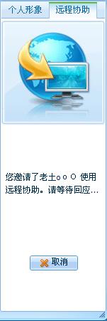 QQ2009 远程协助