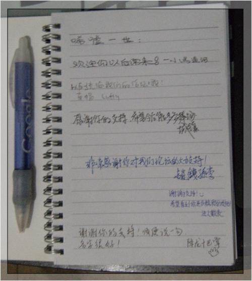 谷歌中文网站管理员支持论坛小组的签名寄语